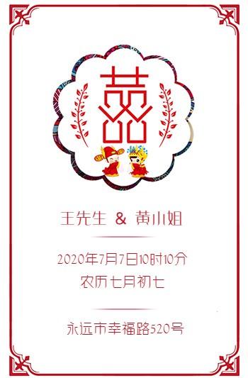 大红喜字婚礼中式请柬