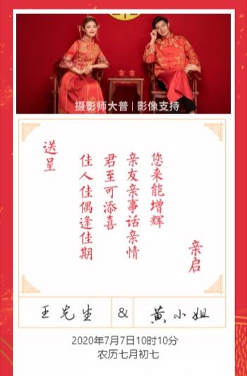 喜庆中国古典婚礼