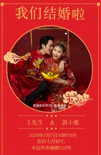 红色中式婚礼